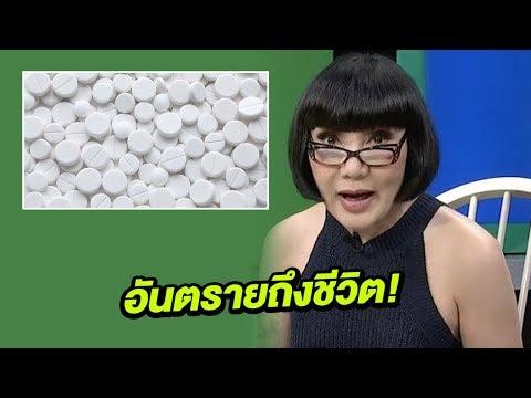 ยาเสพติดธรรมชาติป้องกันอ่อนแอ