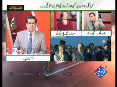 Pakistan Ki Awaaz 16 11 2016