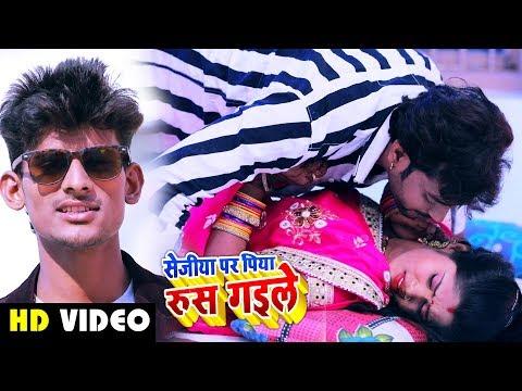 HD VIDEO - Rehani Lal Yadav का तहलका मचा देने वाला गाना - सेजीया पर पिया रूस गइले - New Song