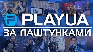 PlayUA за лаштунками | Backstages 2015-2016