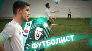 Герман Эль Классико - ПРОФЕССИОНАЛЬНЫЙ ФУТБОЛИСТ!