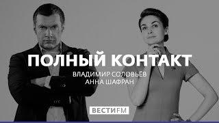 Полный контакт с Владимиром Соловьевым (19.07.17). Полная версия
