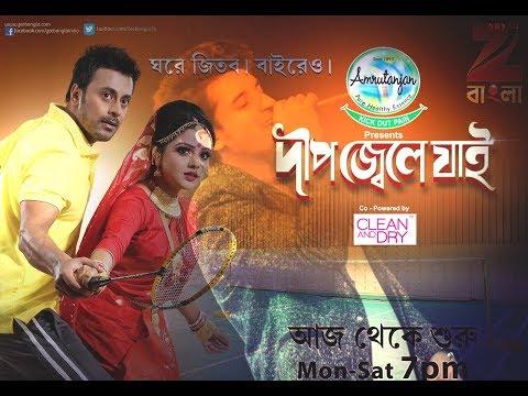 Dweep Jwele Jai - Full song   Dweep Jwele Jai (zee bangla)   SHUBHAM