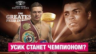 Бокс: Кто станет чемпионом Суперсерии? Александр Усик – Марко Хук обзор и прогноз на бой 9.09.17