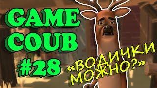 GAME COUB #28 | ЛУЧШИЕ ПРИКОЛЫ ИЗ ИГР