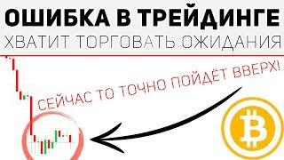 Торговля Ожиданий - Фатальная Ошибка в Трейдинге Криптовалют!