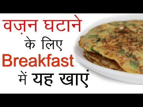 Video Healthy Recipes for Breakfast in Hindi. How to make Indian Vegetarian Oats Chilla Weight Loss Recipe