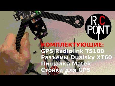 GPS Mount, силиконовый кабель 14AWG silicone wire, Dualsky XT60