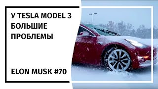 Илон Маск: Новостной Дайджест №70 (13.11.18-20.11.18)