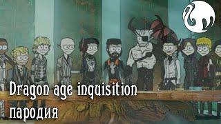 Dragon Age Inquisition - Пародия