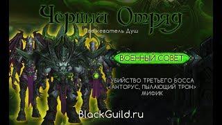 Чёрный отряд - Военный совет Анторуса (3/11 Mythic Анторус Пылающий Трон)