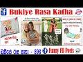 #Bukiye #Rasa #Katha #Funny #FB #Posts202105112- 898