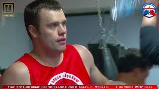 1-е рейтинговые бои Лига бокса г. Москвы – 07.10.17 г. 91+ кг.
