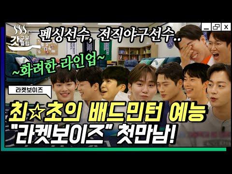 [#라켓보이즈] 예능인부터 트로트 가수, 아이돌, 선수, 배우까지! 드디어 한자리에 모인 9명의 라켓보이즈 회원님들???? | #갓구운클립 #Diggle