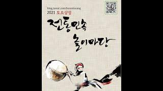 동래지신밟기_부산민속예술보존협회