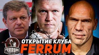 Валуев, Новоселов, Финкельштейн - на открытие зала FERRUM