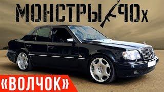 Сверхмощный Мерседес 90-х - E500 Волчок! Лучший W124 #Монстры90х №3