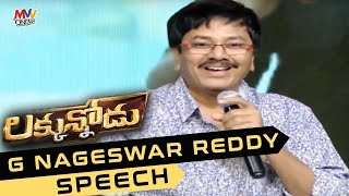 G Nageswar Reddy Speech At Luckunnodu Audio Launch- Vishnu Manchu, Hansika Motwani