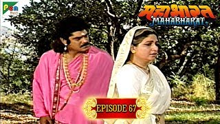 कुंती-कर्ण मिलाप | Mahabharat Stories | B. R. Chopra | EP – 67 - Download this Video in MP3, M4A, WEBM, MP4, 3GP