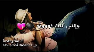 محمد حسين ميمي شن الراي حالة واتس 2018 ولا اروع تحميل MP3