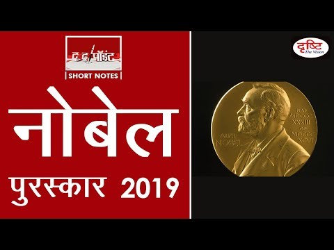 Nobel Prize 2019 - To The Point