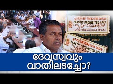 Has Devaswom Closed Its Doors?| Super Prime Time| Part 3| Mathrubhumi News