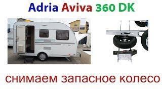 Прицеп-дача Adria Aviva 360 DK. Достаём запаску.