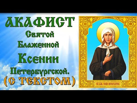 Акафист Святой Блаженной Ксении Петербургской (аудио молитва с текстом и иконами)
