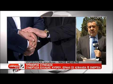 Τριμερής σύνοδος Κορυφής Ελλάδας – Κύπρου – Ισραήλ | 20/03/19 | ΕΡΤ