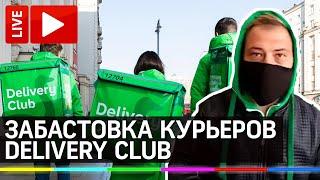 Забастовка курьеров Delivery Club. Прямая трансляция протестов из Москвы