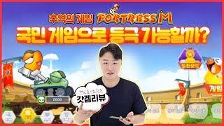 포트리스M 국민게임 가즈아!!!!!: 게임 좀 아는 형의 갓겜 리뷰 EP.3