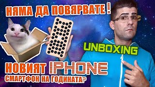 iPhone 11 PRO UNBOXING | ТЕСТВАМ НОВАТА 3D 4К КАМЕРА | SALAMI THE CLOSHAR