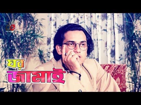 Ghor Jamai   Movie Scene   Salman Shah   Humayun Faridi   Funny Moment