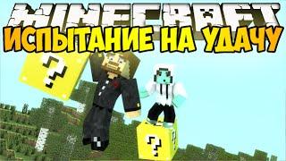 Minecraft Lucky Block - Испытание на удачу