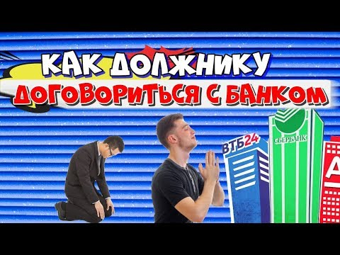 Как должнику договориться с банком