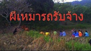 ข่าวน่าสน นนทบุรี วันจันทร์ที่ 16-1- 2560 ตอน ผีเหมารถรับจ้าง