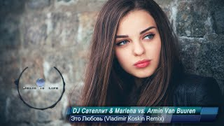 DJ Сателлит & Marlena vs. Armin Van Buuren - Это Любовь (Vladimir Koskin Remix) [Vocal Trance]
