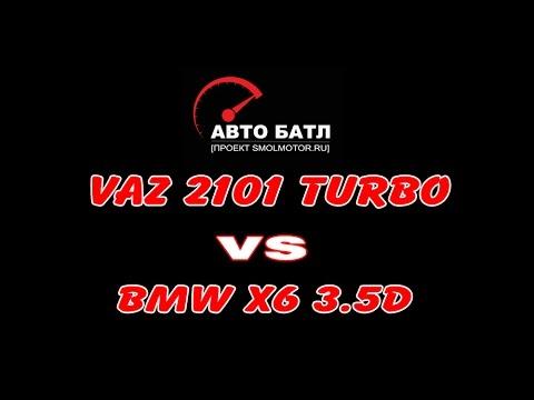 Заезд ВАЗ 2101 турбо и BMW X6 3.5d