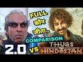 2.0 Vs Thugs Of Hindostan | Amitabh Bachchan | Aamir Khan | Shahrukh Khan | Anushka Sharma |