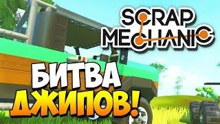 Scrap Mechanic | БИТВА ДЖИПОВ!