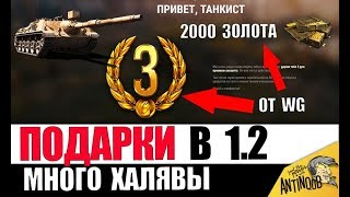 ПОЛУЧИ ХАЛЯВУ В ПАТЧЕ 1.2 ОТ WG в World of Tanks!