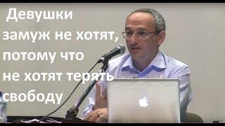 Торсунов О.Г.  Девушки замуж не хотят, потому что не хотят терять свободу
