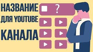 Как придумать название канала на youtube. Как правильно назвать канал. Как назвать свой канал.