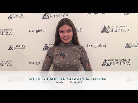 БИЗНЕС-ПЛАН ОТКРЫТИЯ СПА-САЛОНА