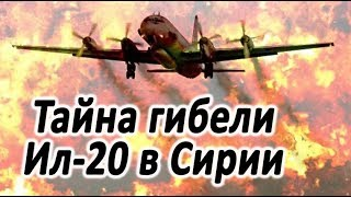 Раскрыта Тайна Гибели Ил-20 в Сирии. Роль Израиля в Катастрофе над Хмеймим.