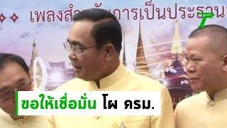 นายกฯขอให้เชื่อมั่นโผ ครม. ไม่มีปัญหา   18-06-62   ข่าวเที่ยงไทยรัฐ