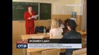 Первый ЕГЭ в Екатеринбурге прошёл без нарушений