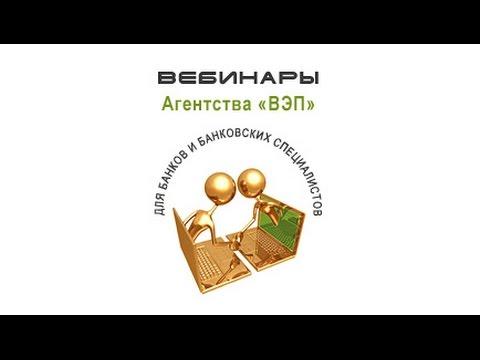Вебинар по Банкротству физических лиц 29.09.15