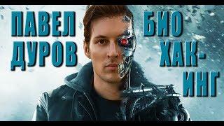 Павел Дуров. БИОХАКИНГ и Образ Жизни