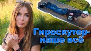 ГИРОСКУТЕР 10 ДЮЙМОВ видео о бытовых моментах